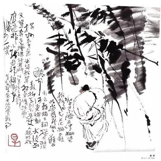 黄永厚先生作品《 板桥》