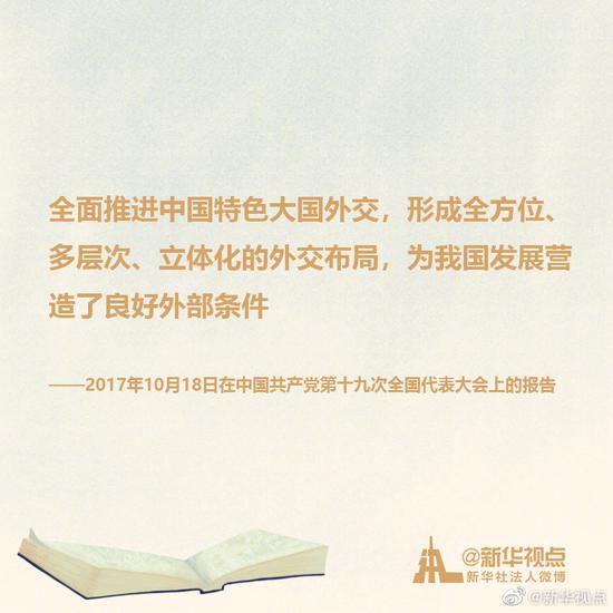《习近平谈治国理政》第三卷金句之深入推进中国特色大国外交图片