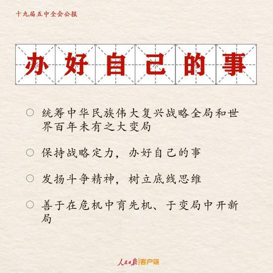 传阅!14个关键词学习五中全会公报图片