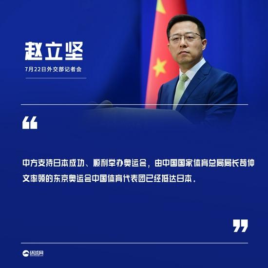 中国是否派高官参加东京奥运会开幕式?外交部回应图片