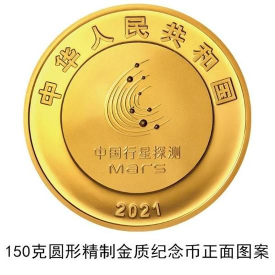 中国首次火星探测任务成功纪念币定于8月30日发行