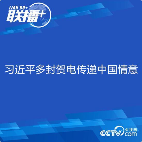 「摩天娱乐」习近平多封贺电传递中国摩天娱乐情图片