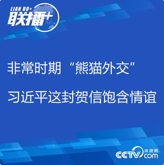 熊猫外交摩天平台习近平这封贺信饱含情,摩天平台图片