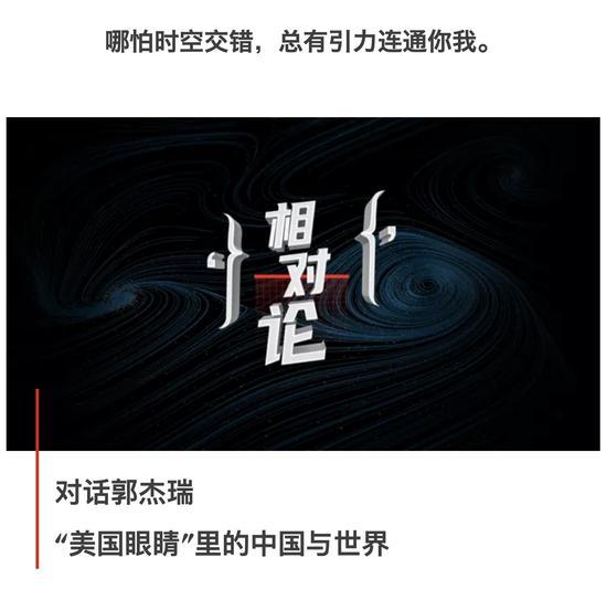 """对话郭杰瑞:""""美国眼睛""""里的中国与世界图片"""