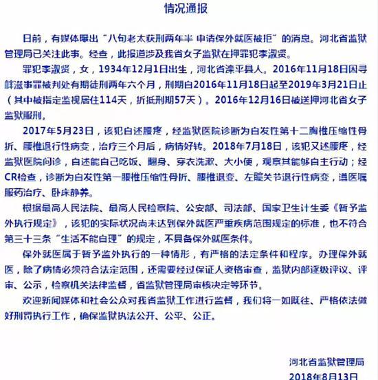 ▲ 河北省监狱管理局有关此事的情况通报。