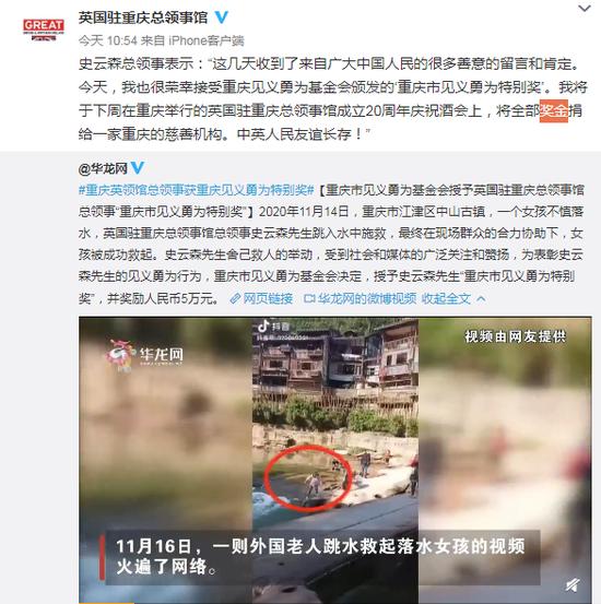 """英国驻重庆总领事回应获""""重庆市见义勇为特别奖"""":很荣幸,奖金将捐给慈善机构图片"""