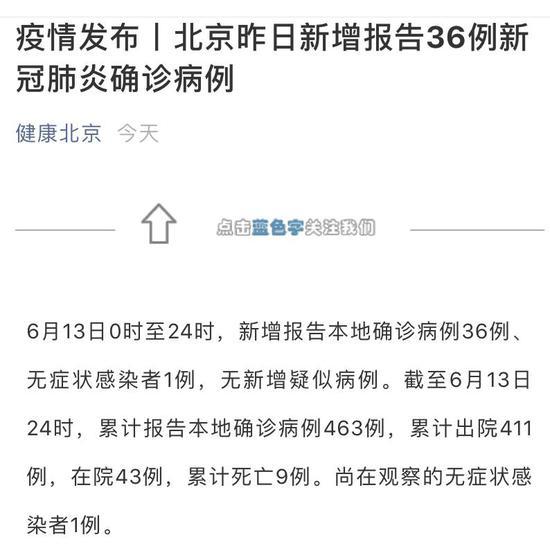 北京门头沟区673件核酸检测样本 结果全部为阴性图片