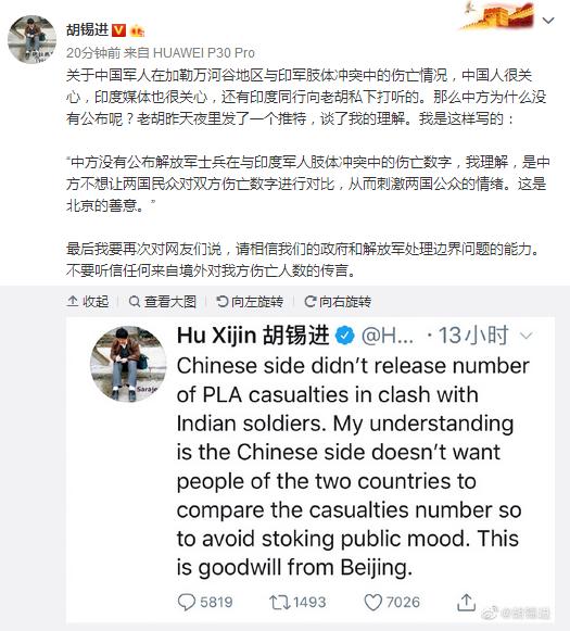 中国为何不公布军人伤亡?胡锡进:我理解是不想让两国公众对比刺激情绪图片