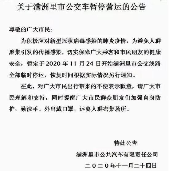 内蒙古满洲里市公交车暂停营运图片