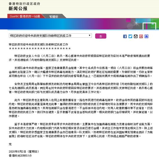 """""""内地核酸检测支持队""""7名成员抵港,港府:衷心感谢中央政府"""