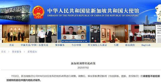 新航集团航班暂不能经新加坡中转至内地 中使馆:中国公民勿贸然赴新图片