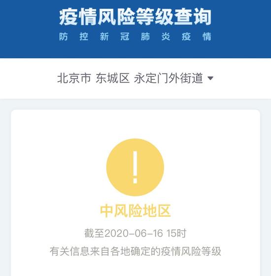 北京又有5个地区升级为中风险!图片