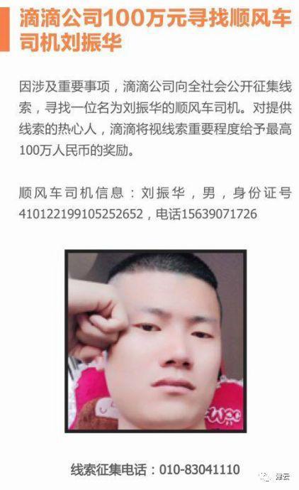 """媒体:""""空姐遇害案""""百万悬赏 滴滴啥时兑现?"""
