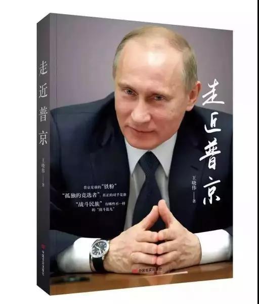 王晓伟所著《走近普京》