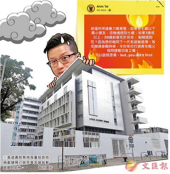 """人民日报:咒骂香港警察子女的戴建晖有""""三宗罪"""""""