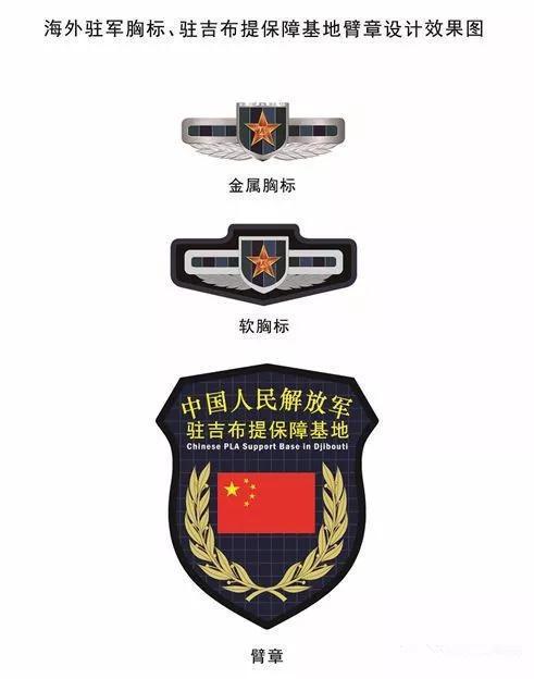 海外驻军胸标、驻吉布提保障基地臂章设计效果图