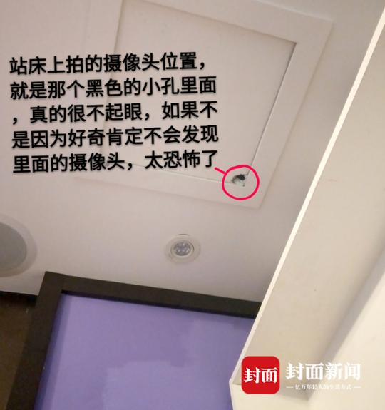 安装在酒店房间天花板的摄像头