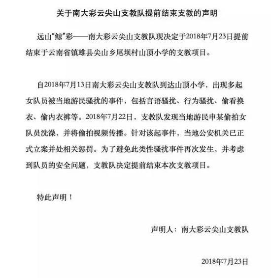 云南镇雄支教女大学生洗澡被偷拍 支教如何防风险