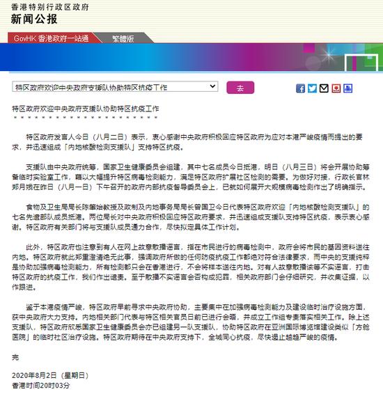 香港特区政府:欢迎中央政府支援队协助特区抗疫工作