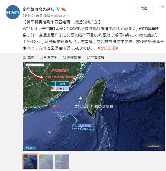 美军机再挂马来西亚电码,抵近侦察广东图片