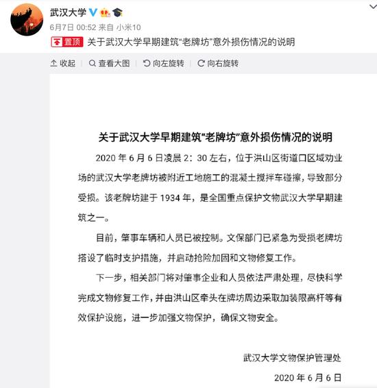 """武汉大学官方微博公布《关于武汉大学早期修建""""老牌楼""""不测损伤情形的阐明》。 微博截图"""