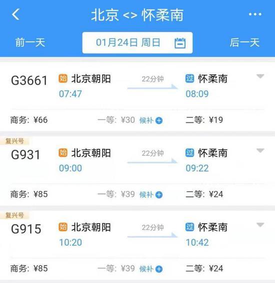 京哈高铁票价出炉 北京至沈阳、哈尔滨二等座票价339元和584.5元