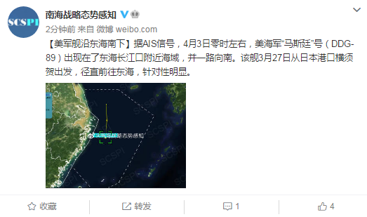 警惕!美军舰被曝从日本出发径直前往东海,现身长江口附近海域!图片