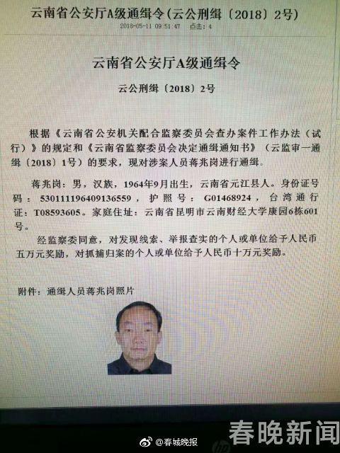 A级通缉令 西南林业大学校长蒋兆岗潜逃被通缉雪里红模特