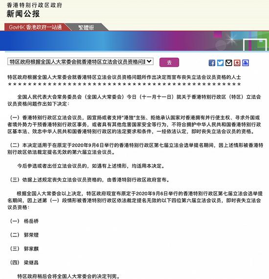 港府公报:根据全国人大常委会决定,宣布丧失立法会议员资格人士名单图片