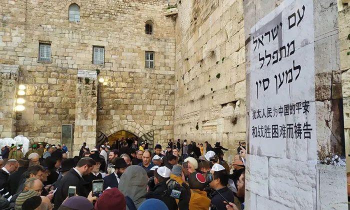 2月18日,很多犹太宗教人士聚集在耶路撒冷哭墙为在防疫中心的中国人民祈祷 图片来源|UGCNews