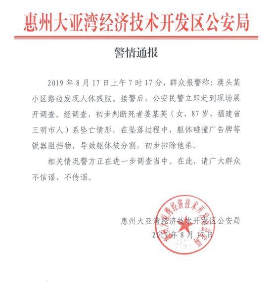 广东惠州路边发现人体残肢 警方