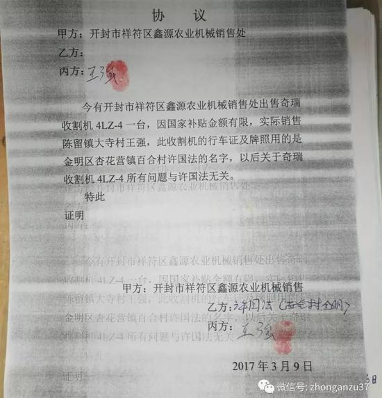 ▲经销商通过签订三方销售协议和转让协议,将农机所有权转移,摄于6月7日。