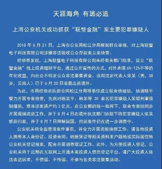 """时时彩app:上海警方成功抓获""""联璧金融""""案主要犯罪嫌疑人"""