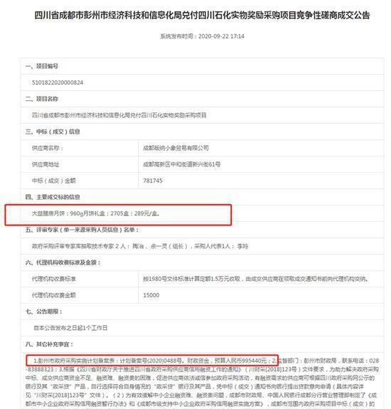 四川彭州一政府部门78万采购月饼,回应:合理合法图片