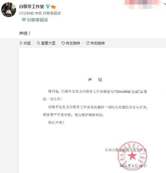 白敬亭工作室发布声明:解除与CONVERSE品牌的一切合作
