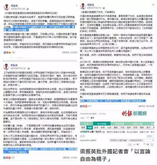 """梁振英多次发文呼吁正视""""港独""""危害 。脸书、明报新闻网截图"""