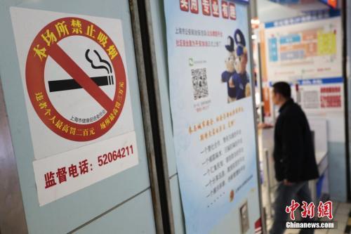 资料图:2019-06-26,上海某商场的醒目位置张贴了控烟公益海报及禁烟标识。中新社记者 张亨伟 摄