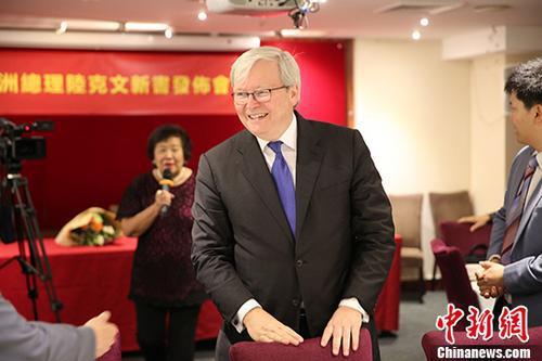 资料图:澳大利亚前总理陆克文。中新社记者 陶社兰 摄