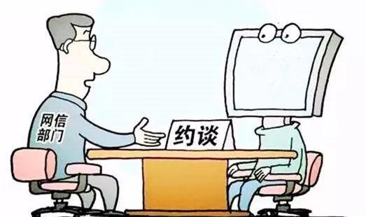 浙江网信省军转办等约谈一公众号:发涉军虚假信息