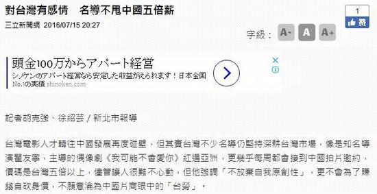 台湾绿媒报道截图
