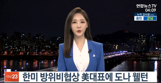 韩媒报道截图(韩联社TV)