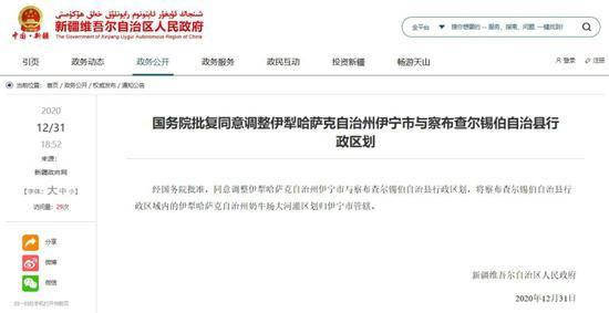 国务院批复同意新疆伊犁州奶牛场大河灌区划归伊宁市管辖图片
