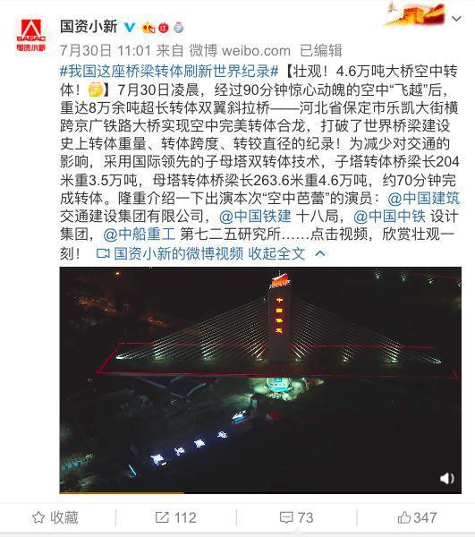 中国4.6万吨大桥空中转体 网友:无敌是多么寂寞|世界纪录