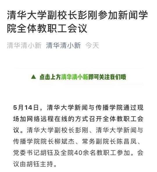 摩天注册,华大学新闻摩天注册与传播学院取消本科图片