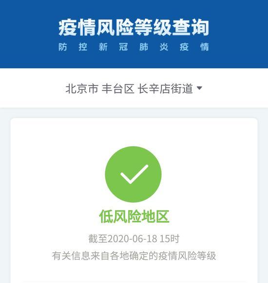 [摩天平台]北京摩天平台中高风险地区总数无新增丰台图片