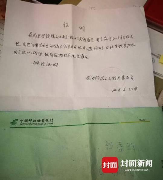 村委会给杨大爷开的证明。