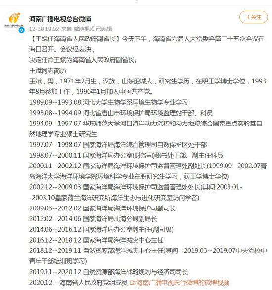 王斌任海南省人民政府副省长图片