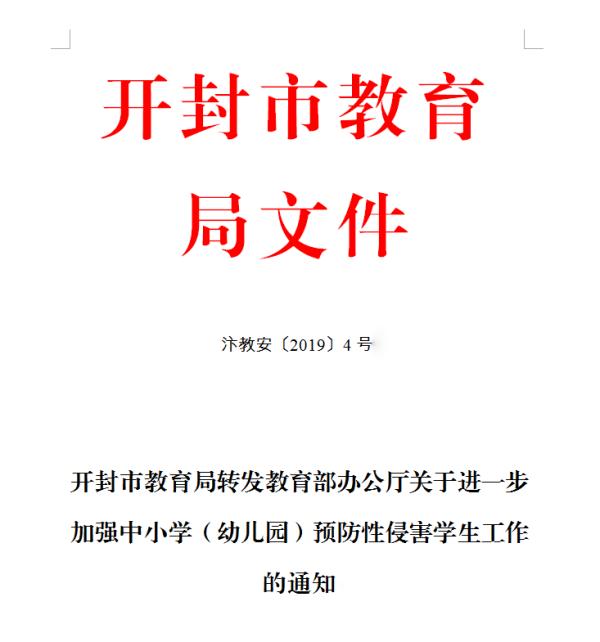 360网赚赵志勇被执行死刑 当地加强学生安全教育和性教育(图2)