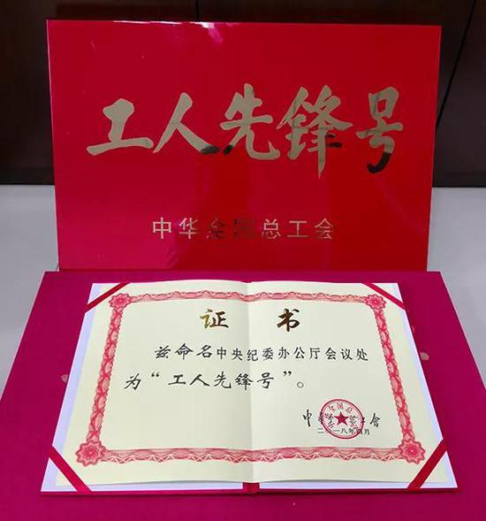 """中纪委办公厅会议处,2018年4月被中华全国总工会命名为""""全国工人先锋号""""。"""