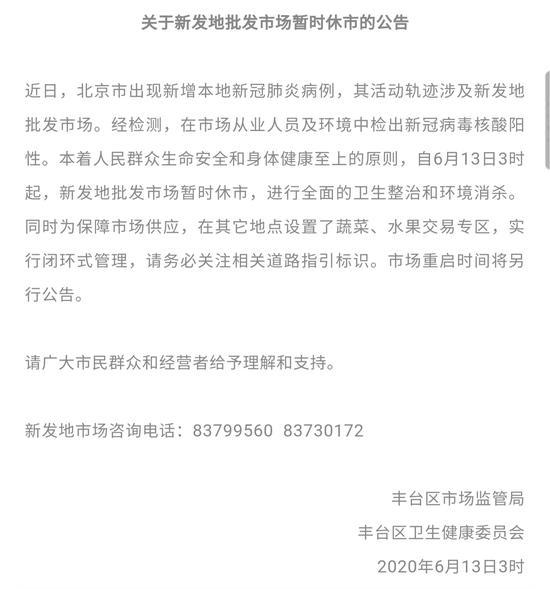 北京新发地市场暂时休市超摩天娱乐万,摩天娱乐图片
